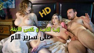 اصلاح سرير زوجه الاب مترجم العربية مجانا كس اللعنة في ...